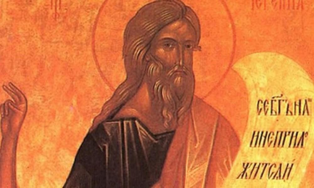 Danas je Sveti prorok Jeremija