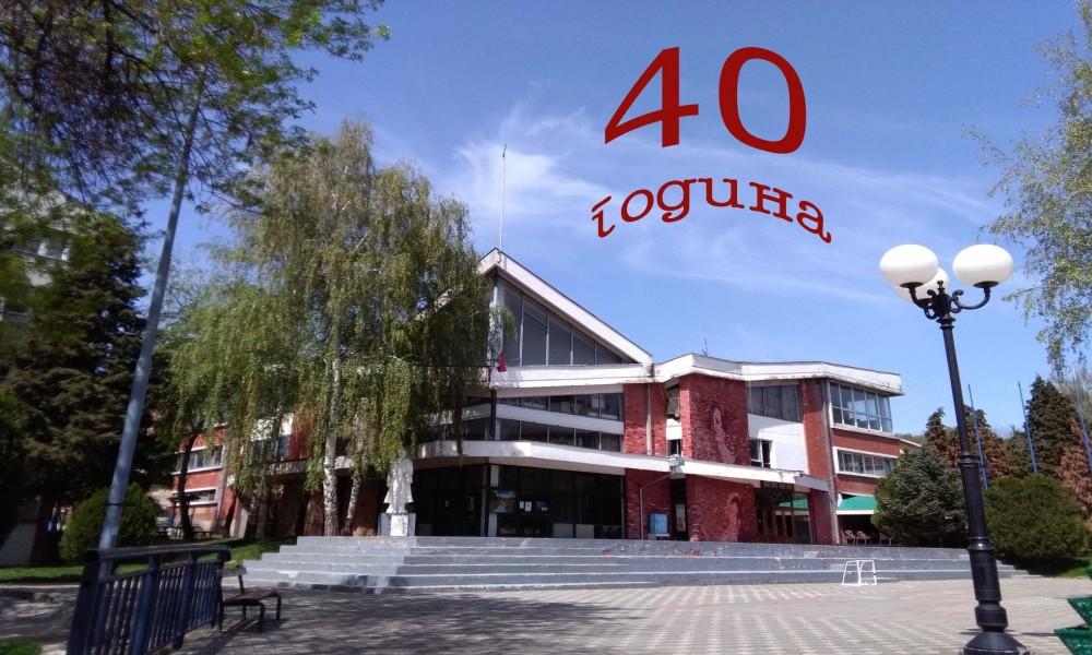 Četiri decenije kučevačkog Centra za kulturu predmet velike izložbe