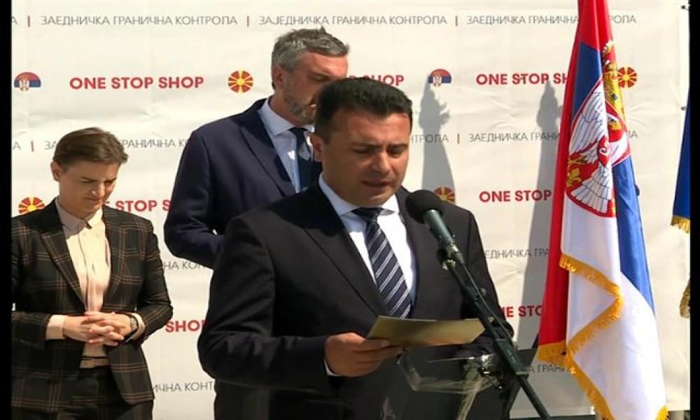 Brnabić i Zaev označili početak rada integrisanog prelaza