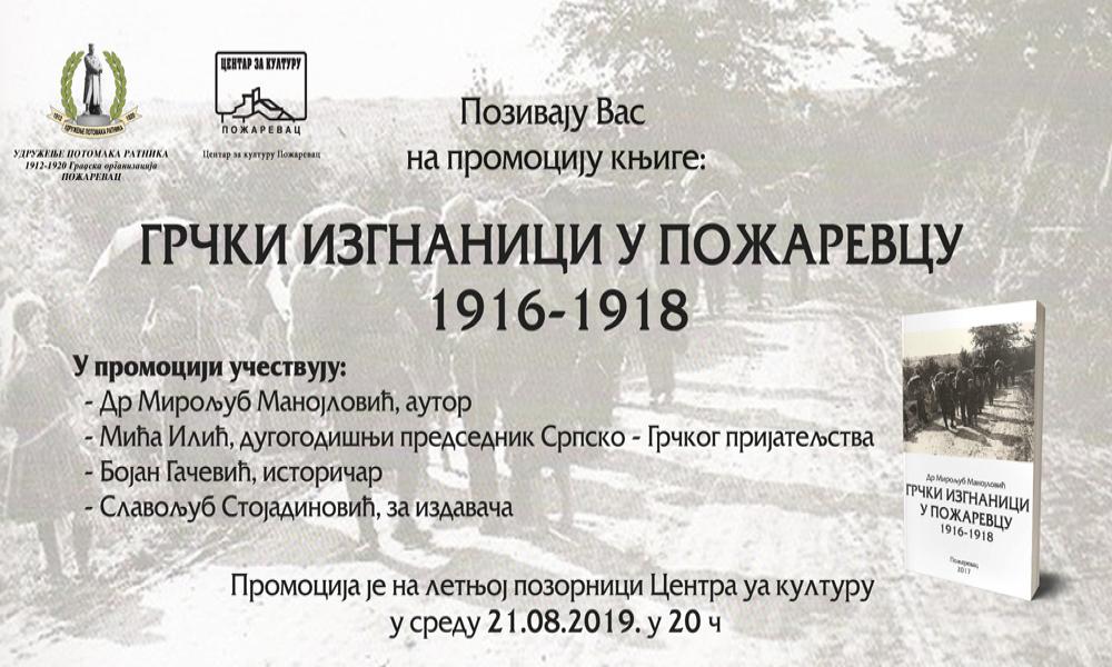 PROMOCIJA KNJIGE GRČKI IZGNANICI U POŽAREVCU 1916-1918