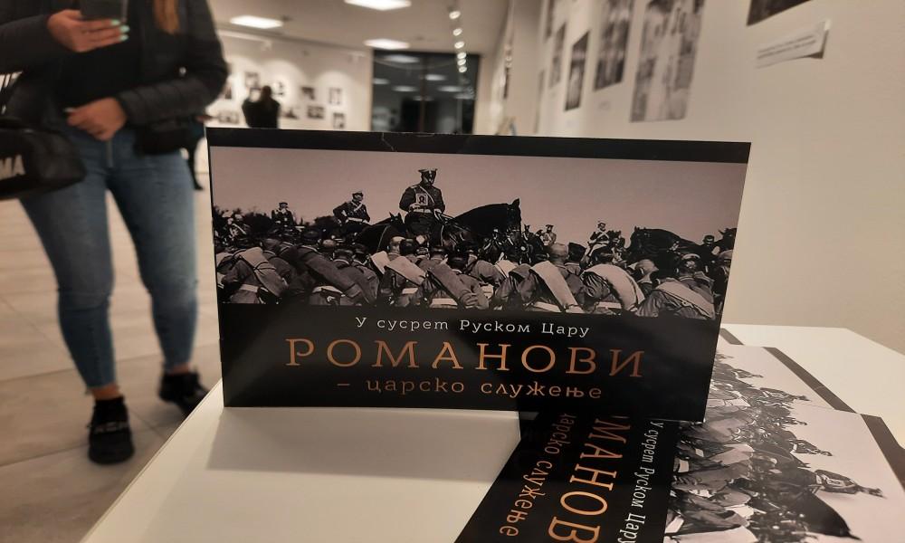 U susret Ruskom caru:  Romanovi-carsko služenje