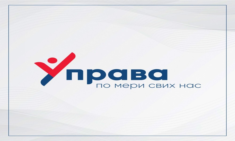 Usvojena nova Strategija Reforme javne uprave