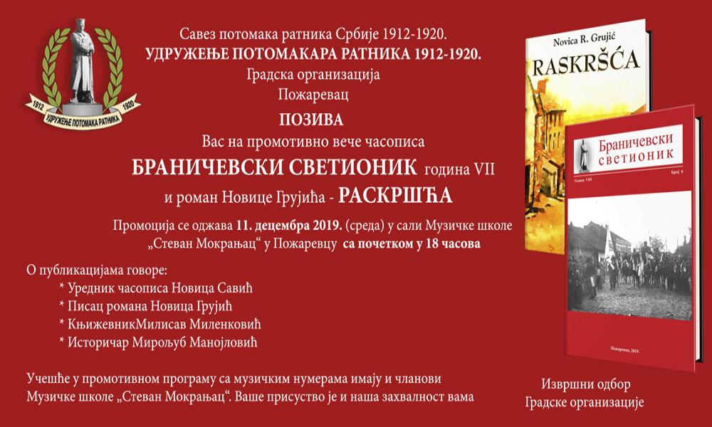 PROMOCIJA ČASOPISA BRANIČEVSKI SVETIONIK I ROMANA RASKRŠĆE  U SREDU 11. DECEMBRA
