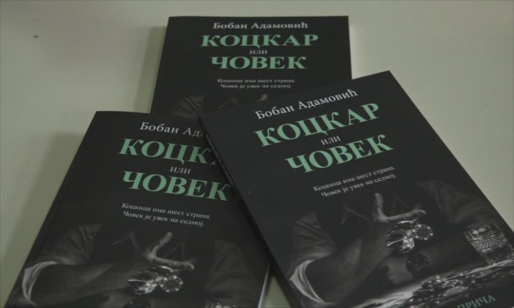 """Kockar ili Čovek"": roman po istinitoj priči"
