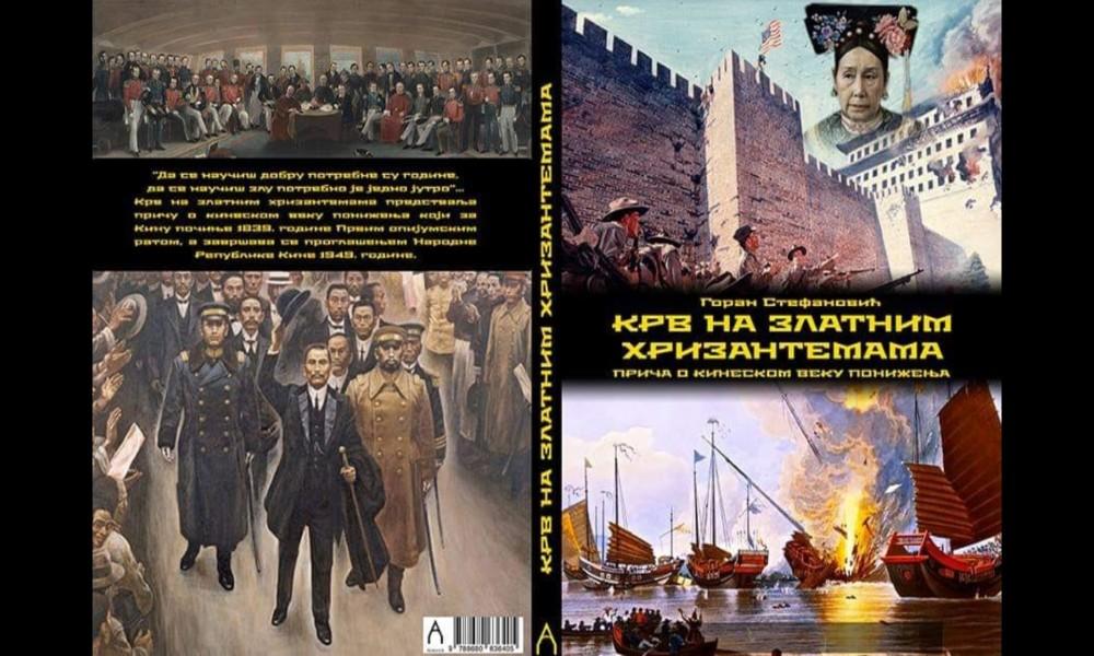 Knjiga o kineskom veku poniženja.