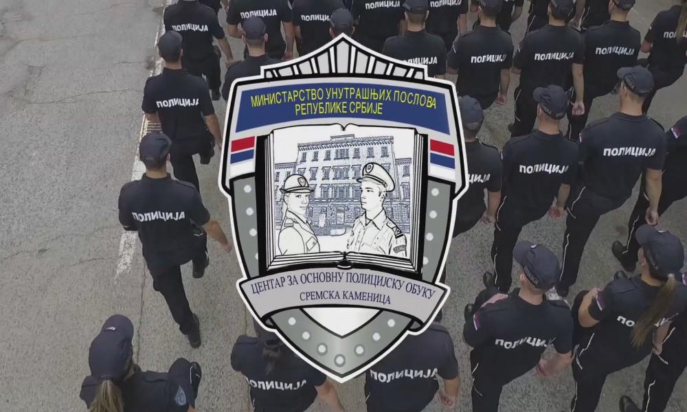 MUP RASPISAO KONKURS ZA OBUKU 1.060 NOVIH POLICAJACA