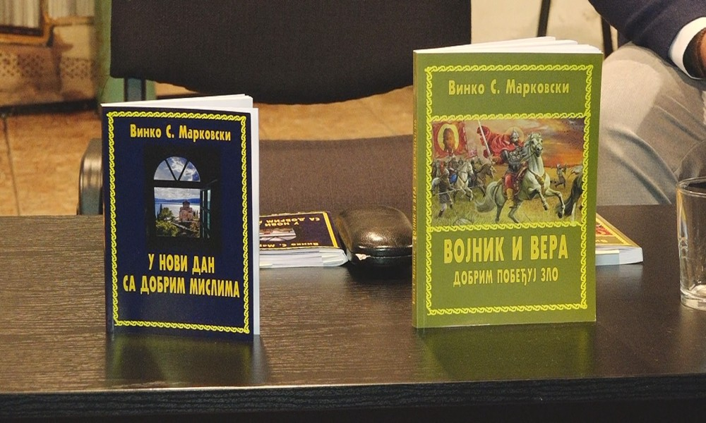 Održana promocija knjiga autora Vinka S. Markovskog